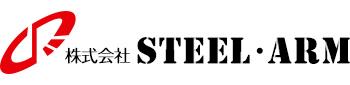 株式会社STEEL・ARM